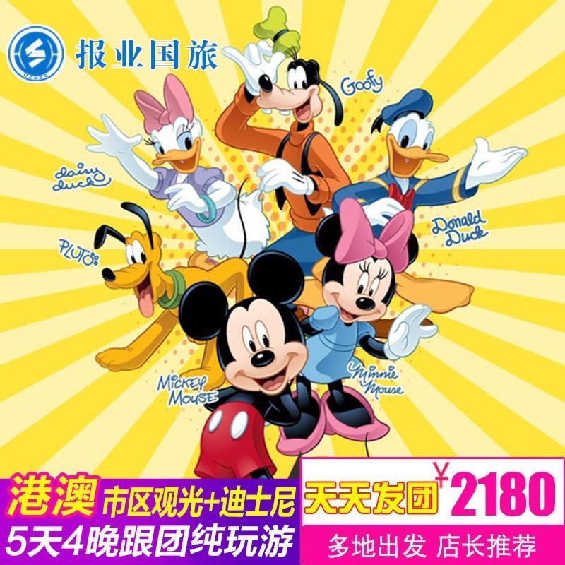 港澳游纯玩香港澳门5天4晚跟团游香港旅游迪士尼港珠澳大桥亲子游
