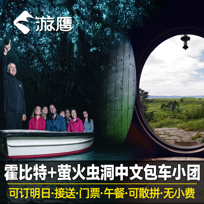 [can be ordered tomorrow] New Zealand tourism one day tour by Chinese charter bus in the firefly hole hobbit village, Waitomo