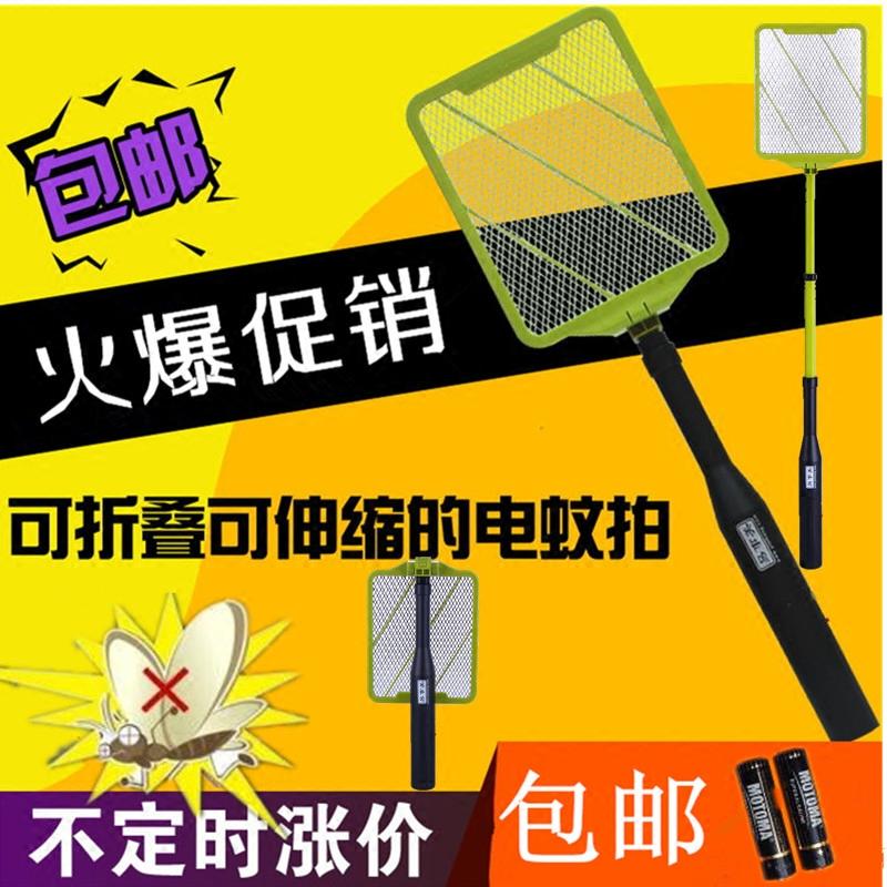 易事美 电蚊拍 干电池式 可伸缩折叠苍蝇拍 加大 强劲灭蚊器 包邮