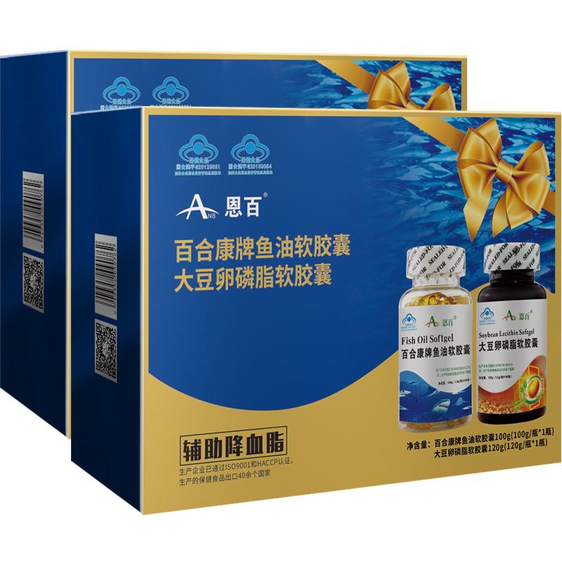 2盒ANB/恩百 百合康牌鱼油软胶囊大豆卵磷脂深海鱼油成人中老年