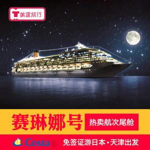 歌诗达赛琳娜号邮轮超威尼斯旅游豪华日本尾单亲子游轮天津出