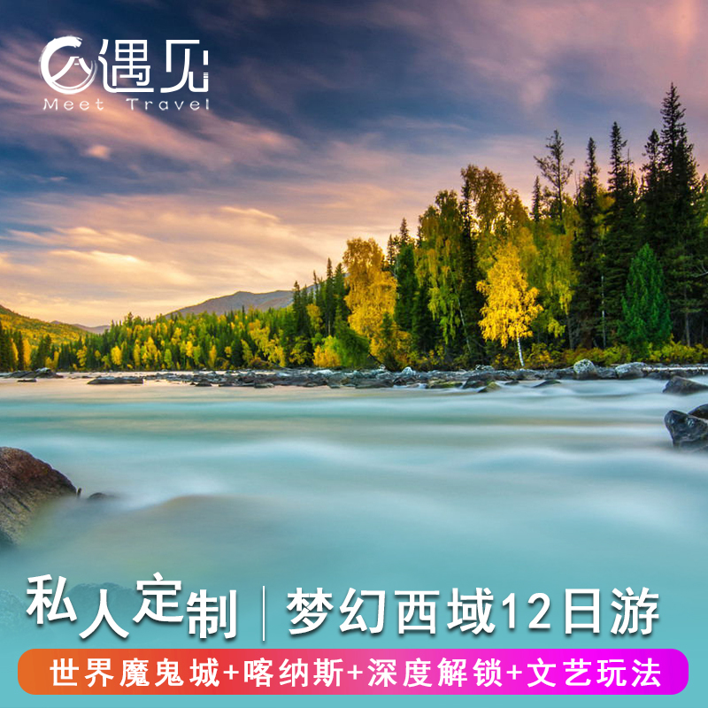 Customized tour of Xinjiang Ring Road 12 days and 11 nights