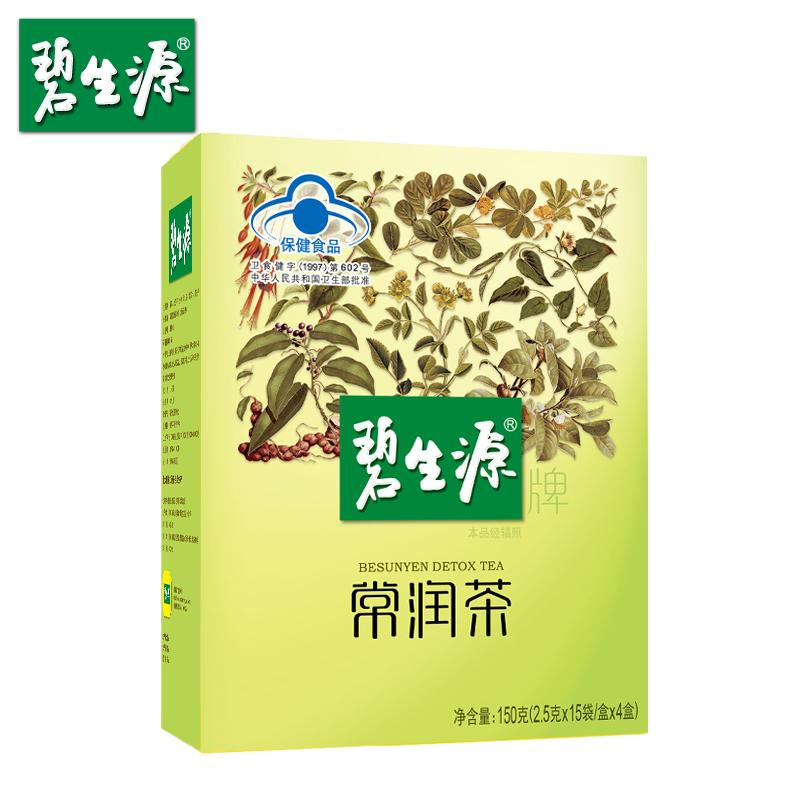 碧生源牌常潤茶 2.5g 袋^~15袋 盒^~4盒