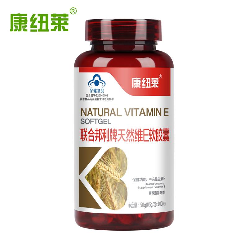 【Купить 2 в подарок 1】Cornulele United Bonde Натуральный витамин E Softgel 0.5g / Grain * 100 капсул Витамины