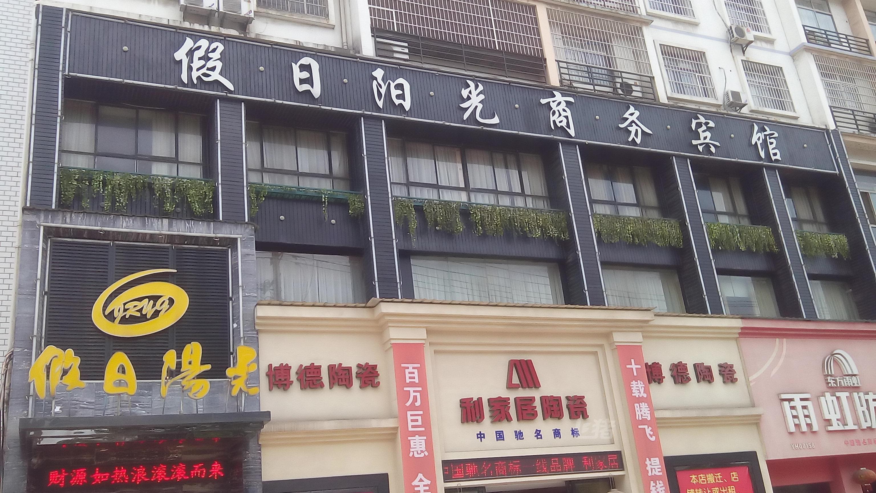 萍鄉假日陽光商務賓館
