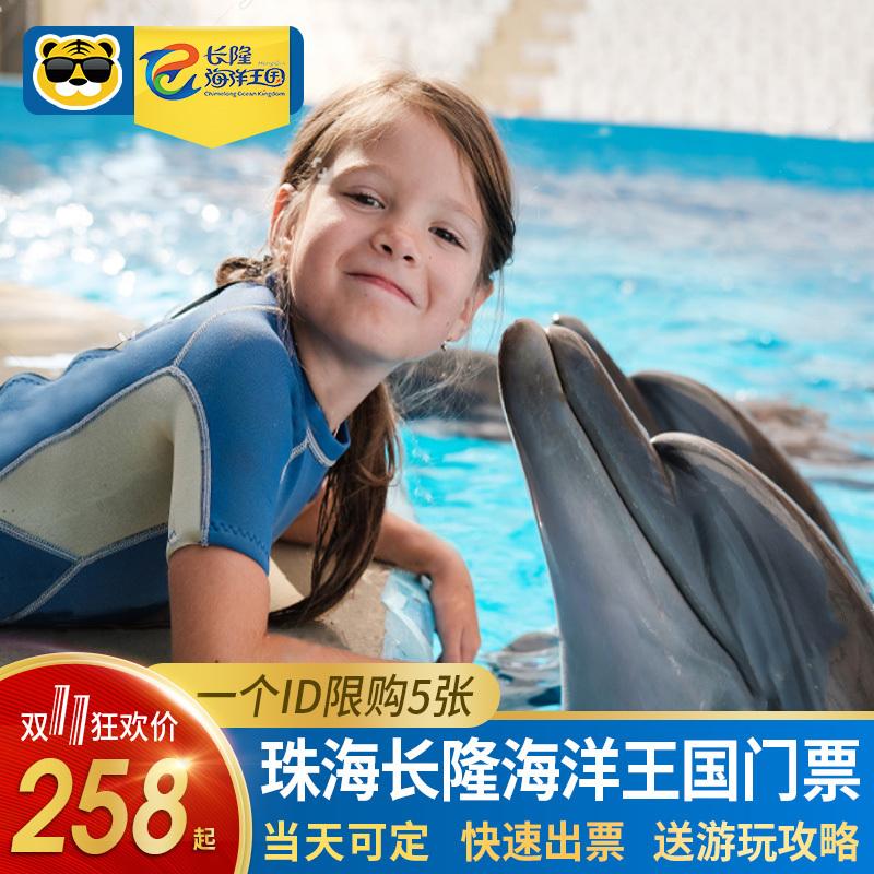 5海洋世界门票家庭套票珠海长隆海洋王国公园限时抢购每人张