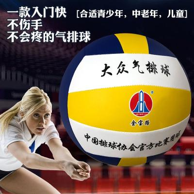 Jinbao road Qi volleyball No.7 Middle aged and old people Fitness Standard