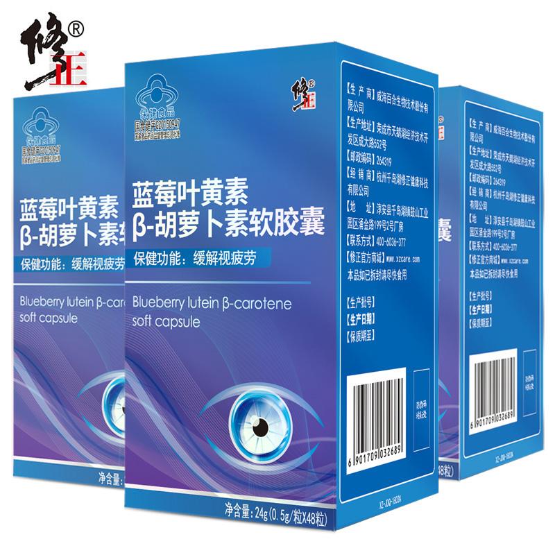 3盒】修正蓝莓叶黄素胡萝卜素软胶囊 青少年成人儿童护眼维生素a