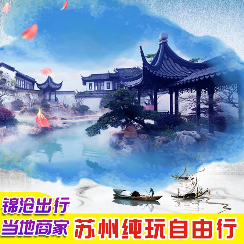 Suzhou tourism customized free tour guide itinerary design Humble Administrators garden Huqiu Zhouzhuang Tianping mountain tickets fold