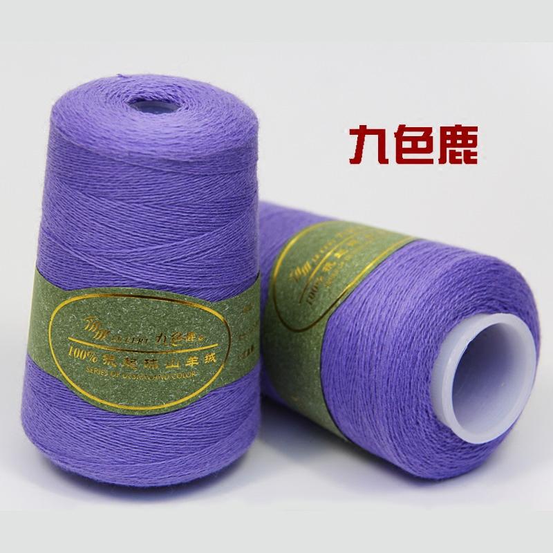 【名线】九色鹿抗起球山羊绒线细线机织羊绒毛线机织正品9193
