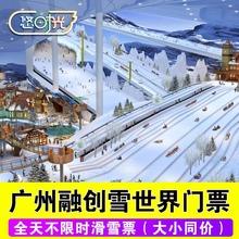 全天滑雪票10秒出票高级道广州融创雪世界中