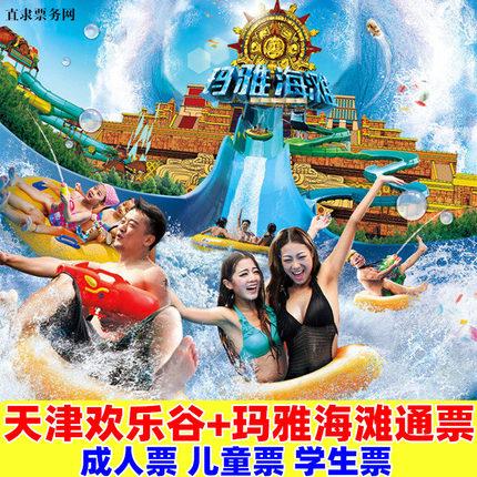 [天津欢乐谷-陆公园+水公园]天津欢乐谷+玛雅海滩水世界通票