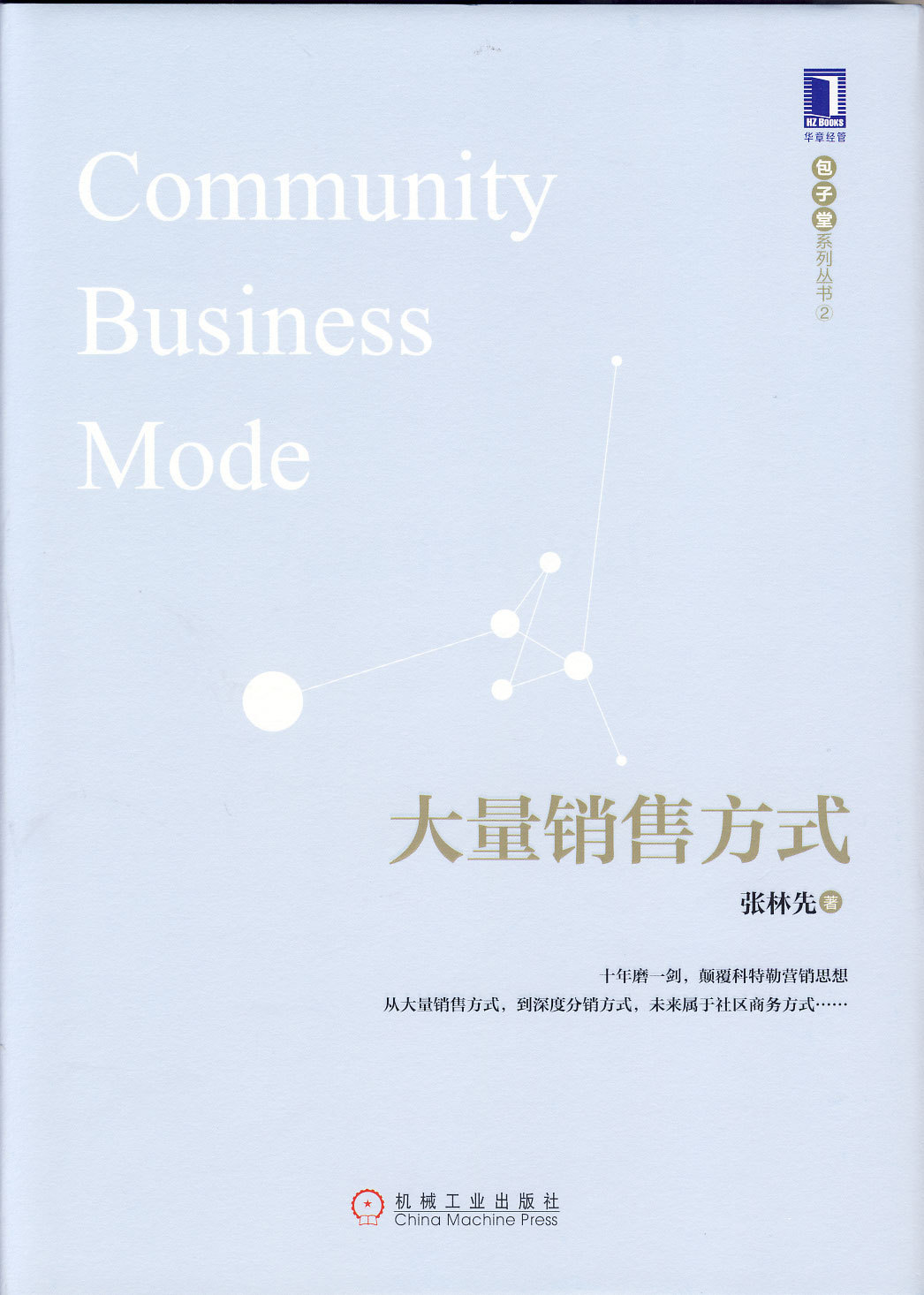 正版现货 包子堂系列丛书:大量销售方式 张林先 机械工业 9787111500452