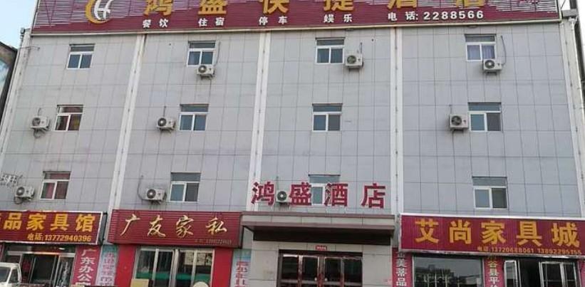 府谷县鸿盛快捷酒店商务大床房