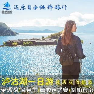 自由行品质旅游 丽江泸沽湖一日游 进店双倍赔款 商务车纯玩小团