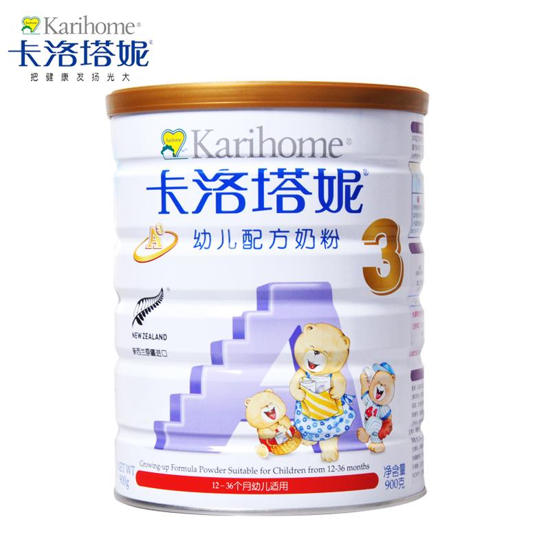 Karihome 卡洛塔妮 牛奶粉 900g 三段