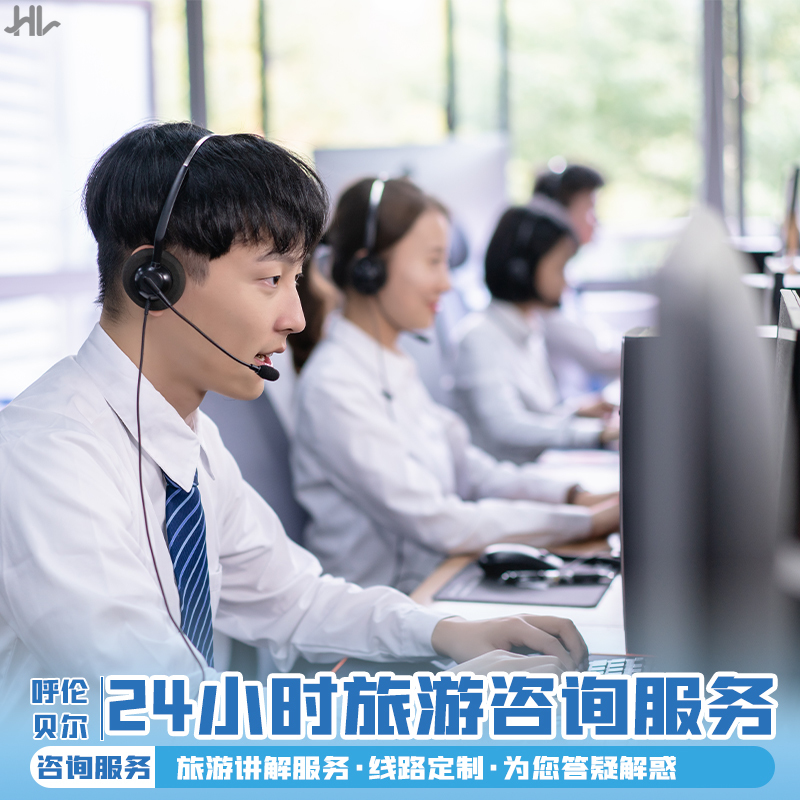 Inner Mongolia Hulunbuir prairie 24-hour tourism consulting service tour explanation service route customization