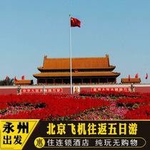 北京旅游永州出发双飞五日爸妈亲子游5天4晚故宫长城纯玩跟团游