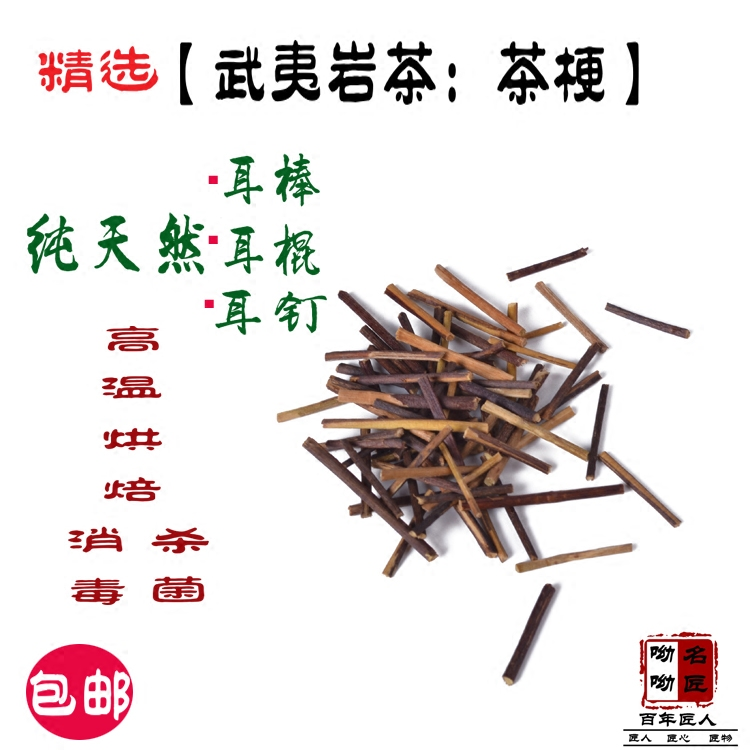 Tea stem ear stick ear hole anti allergy stick ear stick anti inflammation ear pin tea stick ear ornament sterile tea stem ear stick