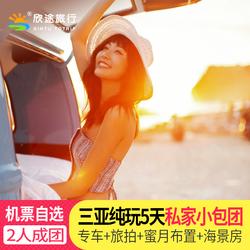 海南三亚旅游私家小团5天4晚5日国内亲子半自由行纯玩包车跟团游