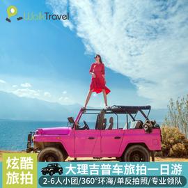 云南大理洱海一日游旅拍 吉普车包车环洱海跟拍 拍照写真旅游图片