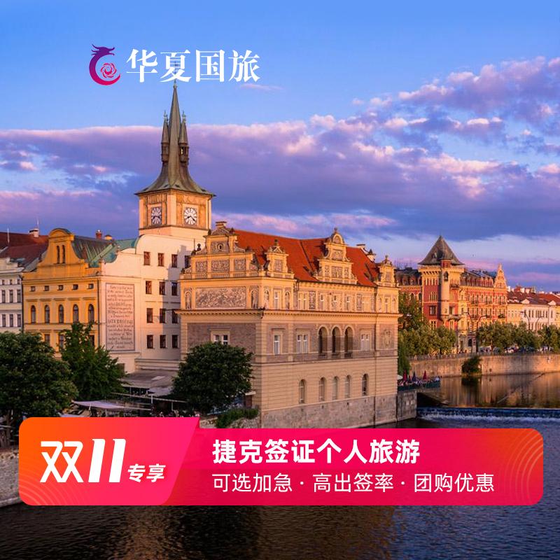 [上海送签]【华夏国旅】捷克签证旅游欧洲申根签证办理