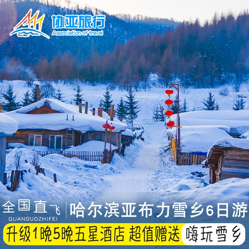 天津出发到黑龙江旅游纯玩无购物哈尔滨亚布力雪乡俄罗斯6日游