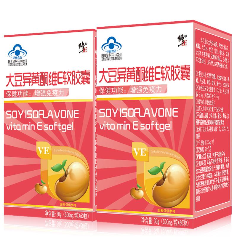 【3瓶】修正大豆异黄酮软胶囊雌激素天然正品更年期保健女性调理