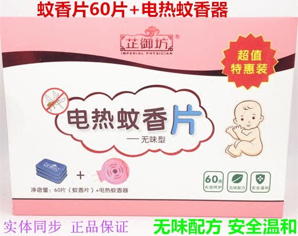 芷御坊电热蚊香片 婴儿电蚊香宝宝驱蚊液儿童驱蚊器防蚊套装包邮