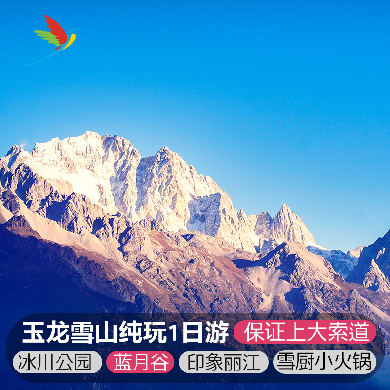 One day tour of Yulong Snow Mountain with big cableway ticket and oxygen cold proof clothes
