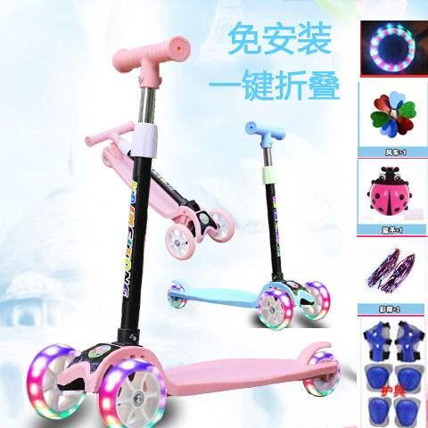 儿童玩具儿童滑板车三轮滑板小孩折叠滑板车2-8岁 活力板 扭扭车