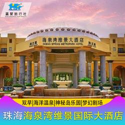 珠海海泉湾维景国际大酒店2天1晚 含海洋温泉神秘岛乐园门票