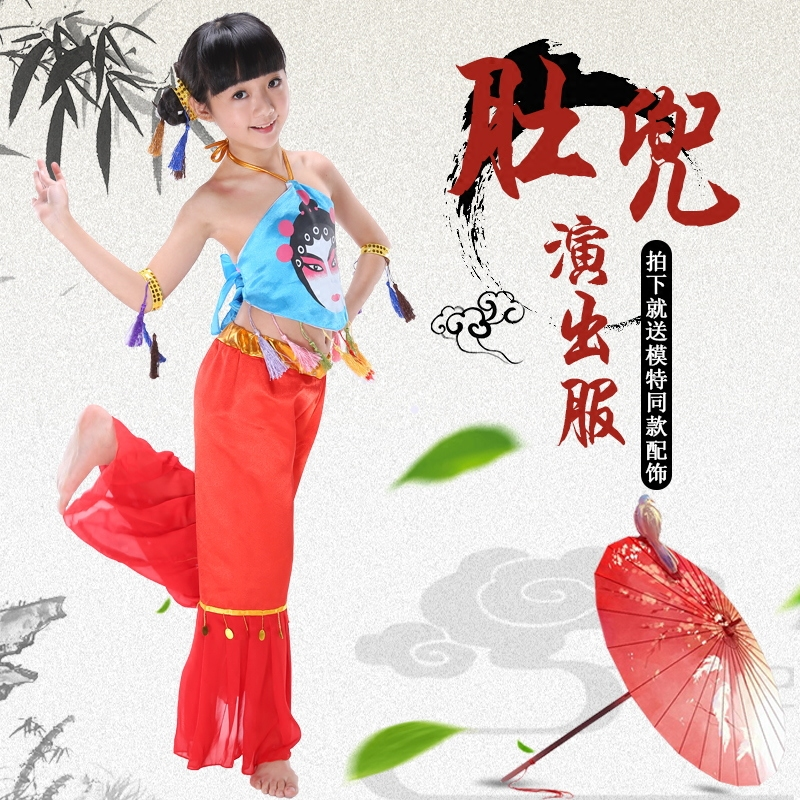 京剧脸谱儿童舞蹈服肚兜变脸说唱脸谱戏曲演出服装女花旦青衣戏服