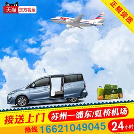 苏州昆山常熟张家港吴江去到上海浦东机场大巴虹桥接机接送机服务图片