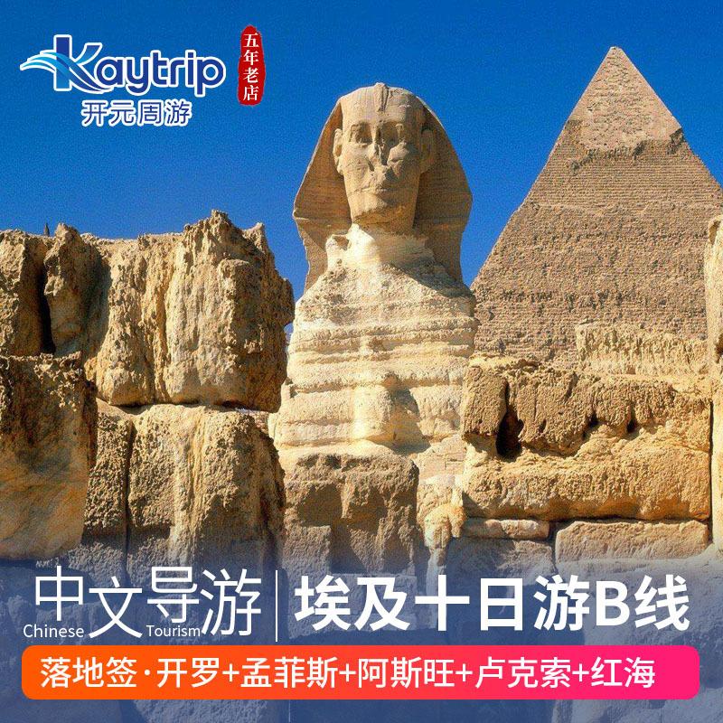 エジプト旅行カイロ+メンフィス+アスワン+ルクソール+紅海10日観光中国語ガイドにサインします。