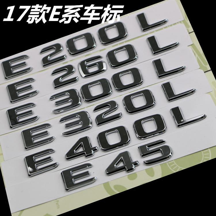17-19款奔驰 E200L E260L E300L E320L  E400L车标字标后标尾标
