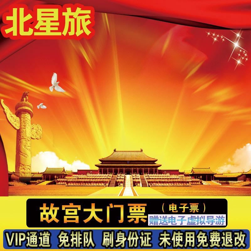 北京旅游故宫门票电子票故宫博物院通道直接刷身份证大门票VIP