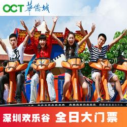 [深圳欢乐谷-日场票]深圳欢乐谷门票学生票含夜场通票