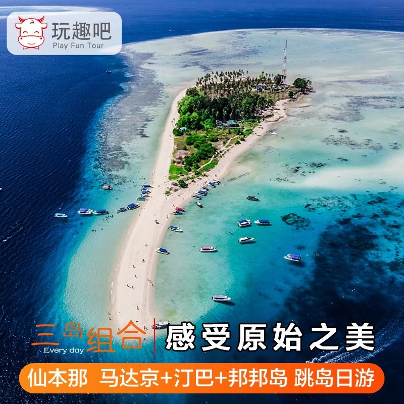 马来西亚仙本那一日游马达京汀巴酷乐岛跳岛浮潜深潜