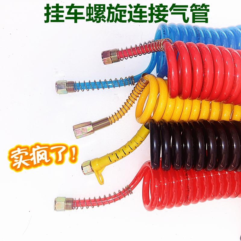 半挂车连接气管螺旋管纹管弹簧管刹车气管挂车PU气动软管牵引挂
