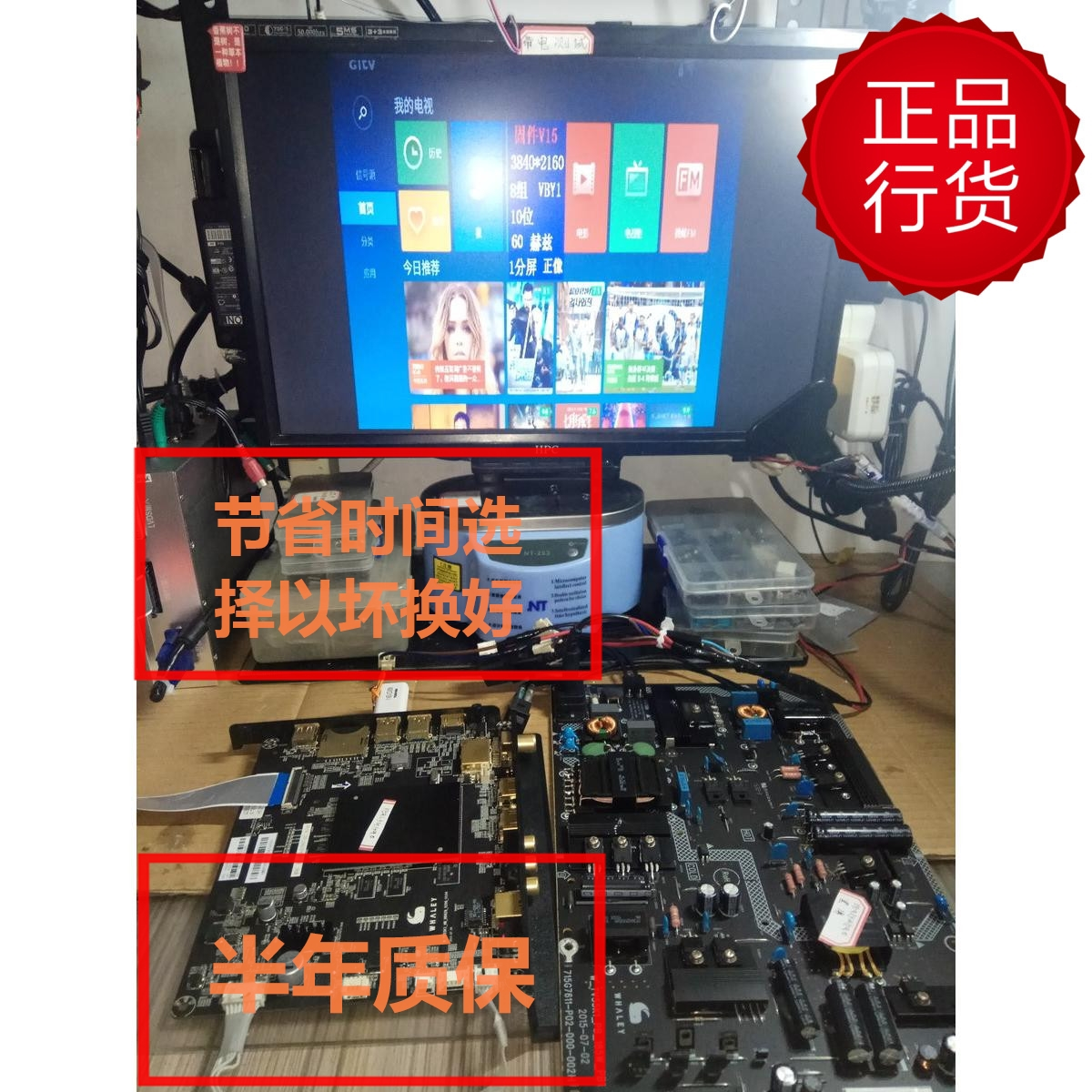wtv43k1液晶电视主板wtv55k1_mb_mo828_0208  配件 出售 原装
