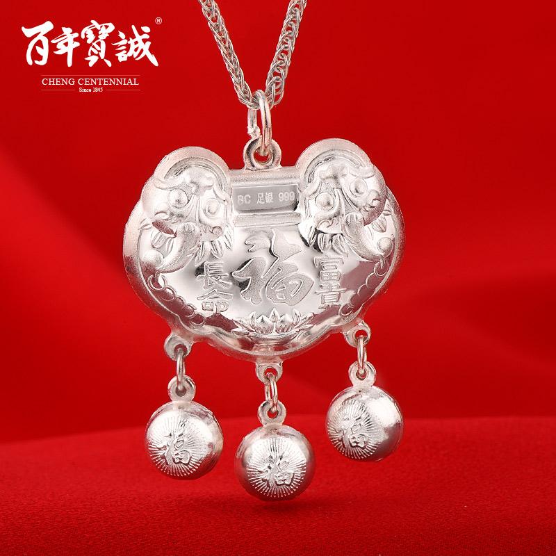 百年宝诚 宝宝银手镯银锁套装婴儿童男女足银饰礼盒套装满月礼物