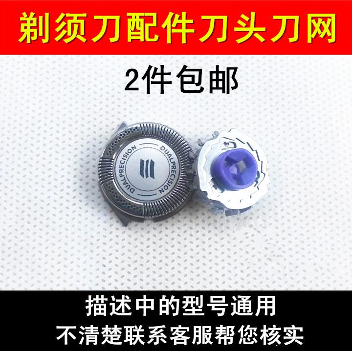 畅销剃须刀配件hq8刀头hq6075 hq6090 hq7340 pt725 730 刀