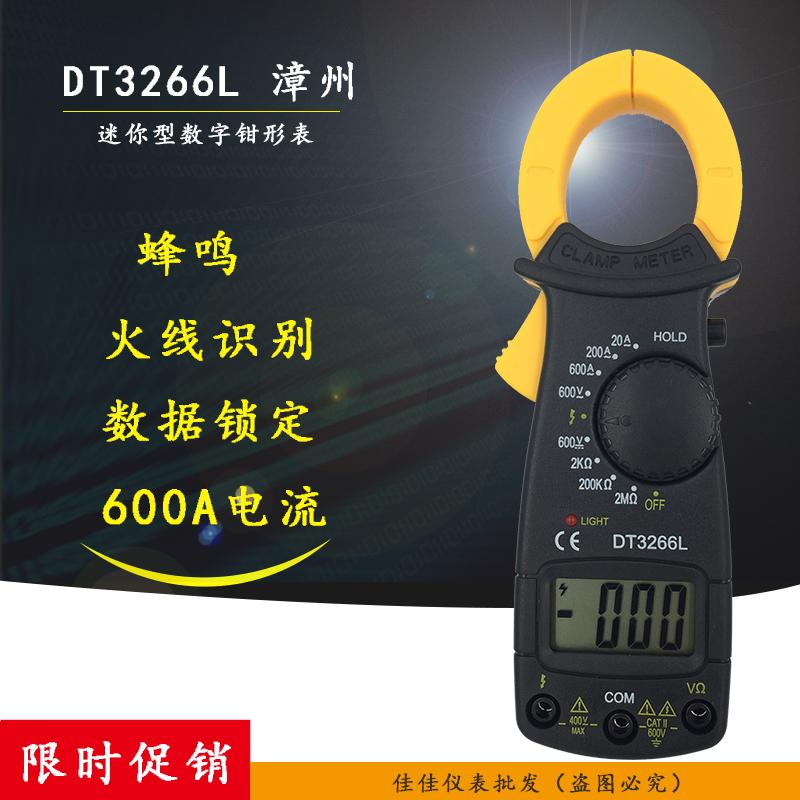 威华 小电流表便携 dt3266l钳形电流表数字钳形万用表