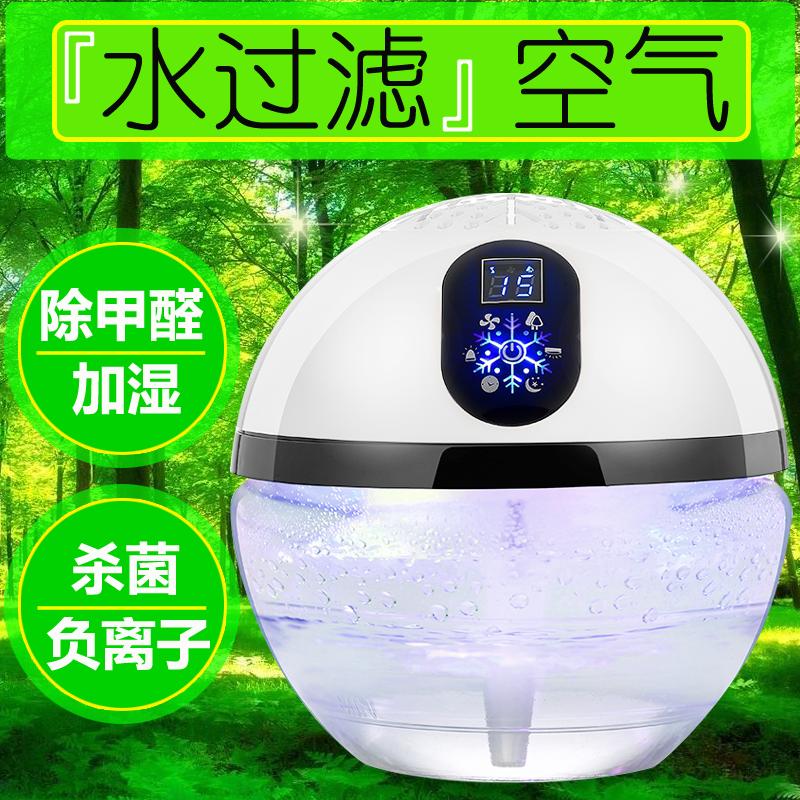 [彩虹小屋屋空气净化,氧吧]水过滤空气净化器水洗无耗材家用卧室杀月销量0件仅售380元