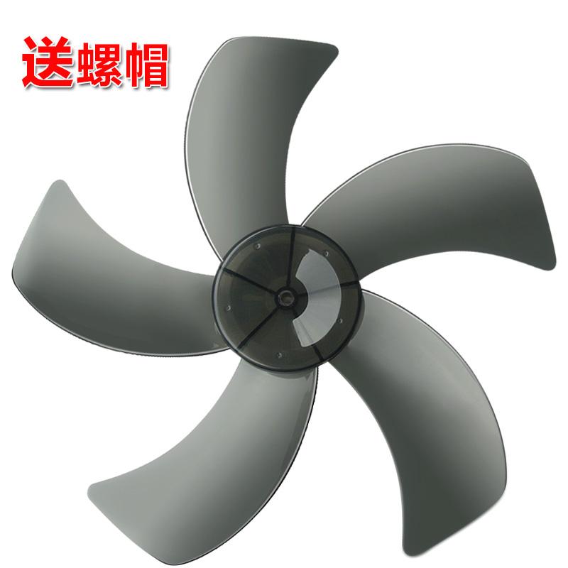 电风扇配件扇叶原厂落地扇fs40-13cr /fs40-13c加厚款16寸400