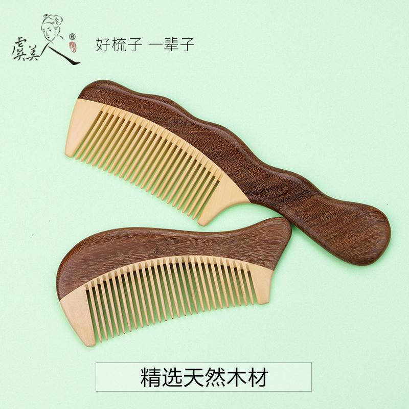 虞美人天然水黄杨木梳子套装礼盒木梳家用木质便携长发按摩送礼