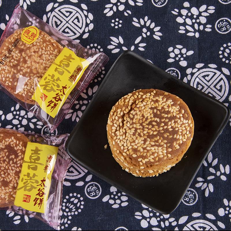 喜蓉太谷饼山西特产美食小吃喜荣太古饼早餐饼干休闲办公室零食品