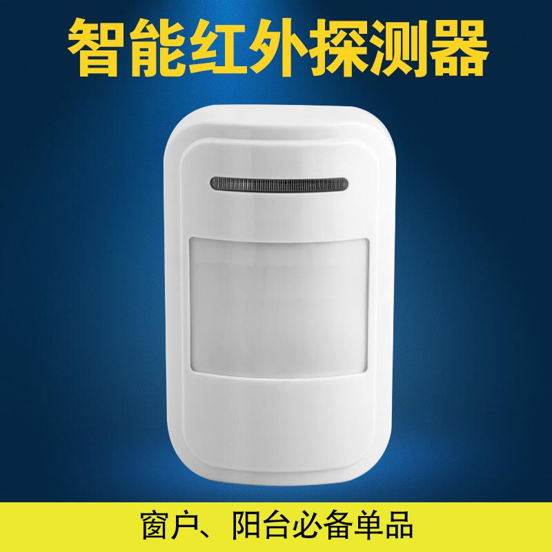 柯泰无线智能型红外探测器 室内探头报警器配件 需配433MHz主机