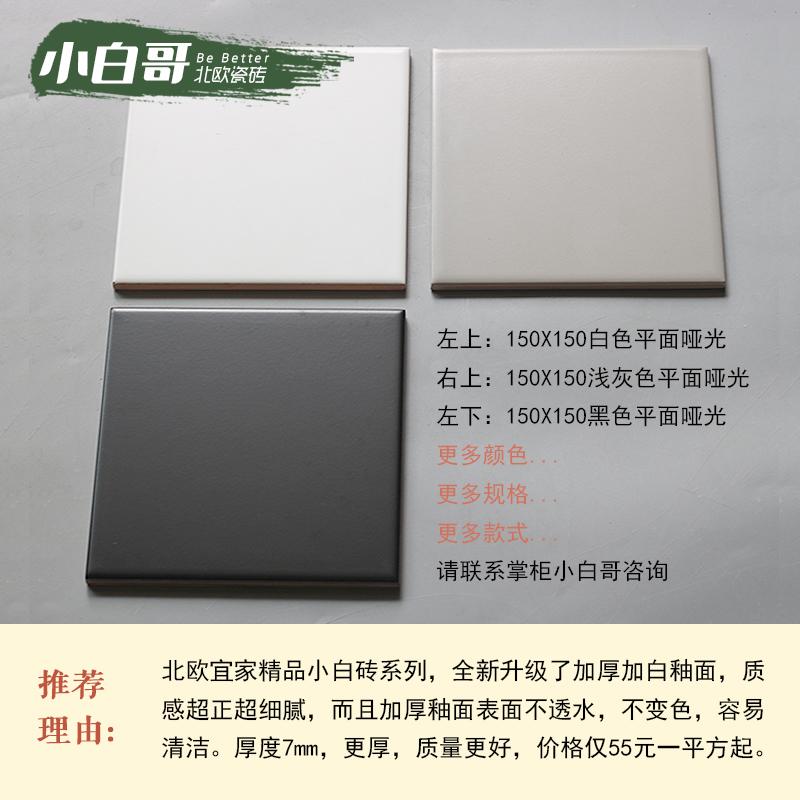 黑白小方砖150x150厨卫小白砖面包砖北欧厨房卫生间墙砖格子瓷砖